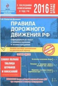 Правила дорожного движения РФ 2017
